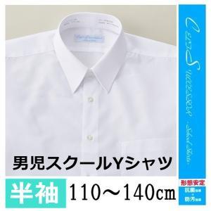 男児 スクール ワイシャツ 白 半袖 110〜140cm Yシャツ 制服 発表会 冠婚葬祭|fashionichiba-sanki