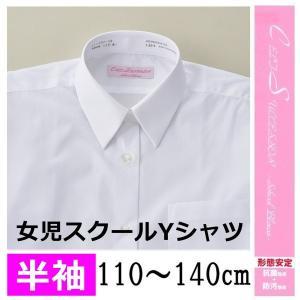 女児 スクール ワイシャツ 白 半袖 110〜140cm Yシャツ 制服 冠婚葬祭 女子|fashionichiba-sanki