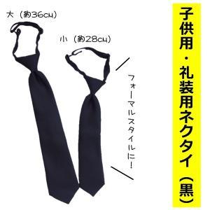 子供/こども 礼装用 フォーマル ワンタッチネクタイ 黒 2...