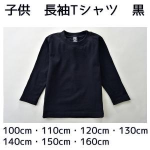 子供/こども 無地 長袖Tシャツ 黒 50000【1点までゆうパケット可能】 サンキ/sanki|fashionichiba-sanki