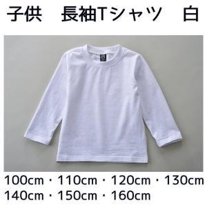 子供/こども 無地 長袖Tシャツ 白 50000【1点までゆうパケット可能】 サンキ/sanki|fashionichiba-sanki