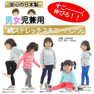ベビー/キッズ スーパーニットパンツ 日本製 サイズ80・90・95cm 【1点までゆうパケット可能】 サンキ/sanki|fashionichiba-sanki