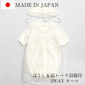 ベビー/新生児 セレモニードレス レース付き3点セット 綿100% ドレスオール 日本製 【ゆうパケット不可】 サンキ/sanki|fashionichiba-sanki