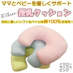 授乳クッション  綿100%  イエロー/サックス/ピンク【ゆうパケット不可】 サンキ/sanki|fashionichiba-sanki