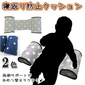 ベビー 寝返り防止クッション 星柄 グレー 【ゆうパケット不可】 サンキ/sanki|fashionichiba-sanki
