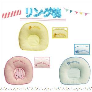 ベビー/乳幼児 頭の形を良くするまくら ドーナッツまくら リングまくら 【ゆうパケット不可】 サンキ/sanki|fashionichiba-sanki