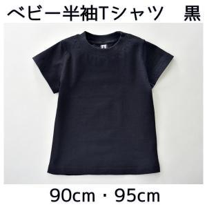555901e5c8967 在庫限り ベビー キッズ 無地 半袖Tシャツ 黒 51000 2点までゆうパケット可能  サンキ sanki