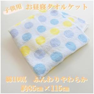 【こちらはゆうパケット対象外 ゆうパックのみでのお届けとなります】  ベビー子供用タオルケット  綿...