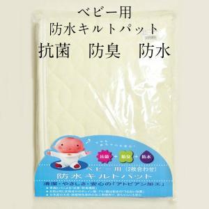 ベビー敷布団用 防水キルトパット 敷きパッド 70cm×120cm 【ゆうパケット不可】 サンキ/sanki|fashionichiba-sanki