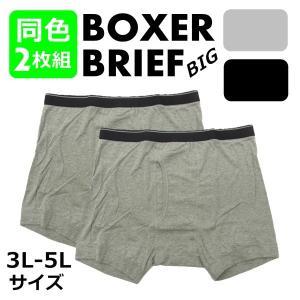 紳士/メンズ 大きいサイズ ボクサーブリーフ 無地 2枚組 綿100% 形態安定 3L〜5L 【ゆうパケット不可】 サンキ/sanki fashionichiba-sanki