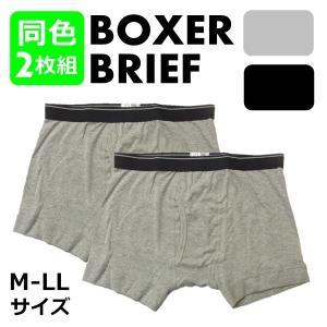 紳士/メンズ ボクサーブリーフ 無地 2枚組 形態安定 M〜LL 【ゆうパケット不可】 サンキ/sanki fashionichiba-sanki