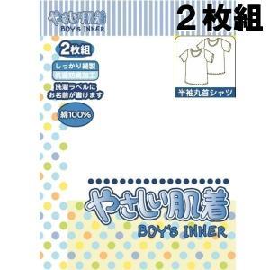 子供/男児 2枚組 半袖丸首Tシャツ 選べる7サイズ 100〜160cm 綿100% 【ゆうパケット不可】 サンキ/sanki|fashionichiba-sanki
