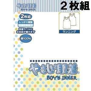 子供/男児 2枚組 ランニング 選べる7サイズ 100〜160cm 綿100% 【1点までゆうパケット可能】 サンキ/sanki|fashionichiba-sanki