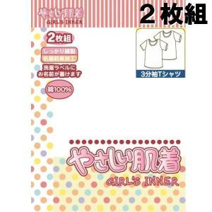子供/女児 2枚組 3分袖Tシャツ 選べる7サイズ 100〜160cm 綿100% 【1点までゆうパケット可能】  サンキ/sanki|fashionichiba-sanki