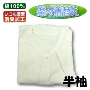 紳士 介護肌着 半袖 大きなボタン 綿100% 【1点までゆうパケット可能】 サンキ/sanki fashionichiba-sanki