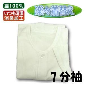 紳士 介護肌着 7分袖 大きなボタン 綿100% 【1点までゆうパケット可能】 サンキ/sanki fashionichiba-sanki