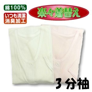 婦人 介護肌着 3分袖 大きなボタン 綿100% 【1点までゆうパケット可能】 サンキ/sanki|fashionichiba-sanki
