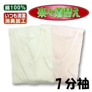 婦人 介護肌着 7分袖 大きなボタン 綿100% 【1点までゆうパケット可能】 サンキ/sanki|fashionichiba-sanki