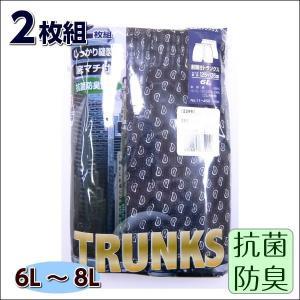 大きいサイズ トランクス メンズ 柄おまかせ 2枚組 綿100% 抗菌防臭 6L〜8L【ゆうパケット不可】 サンキ/sanki fashionichiba-sanki