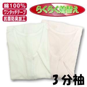 婦人 介護肌着 3分袖 ワンタッチテープ付 綿100% 【1点までゆうパケット可能】 サンキ/sanki|fashionichiba-sanki