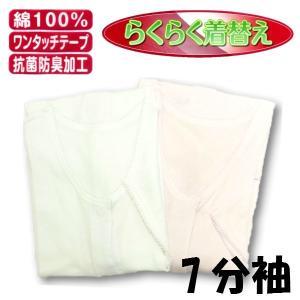 婦人 介護肌着 7分袖 ワンタッチテープ付 綿100% 【1点までゆうパケット可能】 サンキ/sanki|fashionichiba-sanki