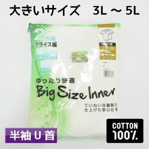 紳士/メンズ 半袖U首2枚組Tシャツ 肌着 大きいサイズ 3L/4L/5L 綿100%【ゆうパケット不可】 サンキ/sanki fashionichiba-sanki