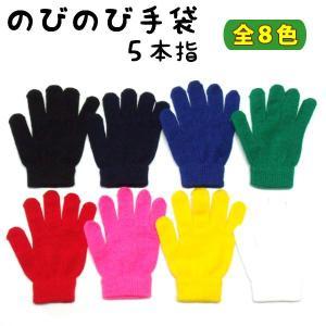 カラーのびのび手袋 無地 全8色【3点までゆうパケット可能】 サンキ/sanki|fashionichiba-sanki