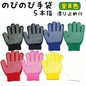 カラーのびのび手袋 滑り止め付 全8色【3点までゆうパケット可能】 サンキ/sanki|fashionichiba-sanki