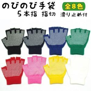 カラーのびのび手袋 滑り止め付 指切タイプ 全8色【3点までゆうパケット可能】 サンキ/sanki|fashionichiba-sanki