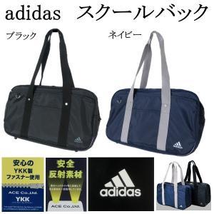 adidas/アディダス  スクールバッグ  ブラック/ネイビー  約44×26×15cm  No.4765100/33146【ゆうパケット不可】サンキ/sanki