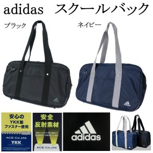 adidas/アディダス  スクールバッグ  ブラック/ネイビー  約44×26×15cm  No.4765100/33146【ゆうパケット不可】サンキ/sanki|fashionichiba-sanki
