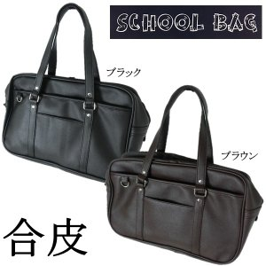 合皮スクールバッグ  ブラック/ブラウン  約40×25×14cm  No.4906/40050【ゆうパケット不可】サンキ/sanki|fashionichiba-sanki