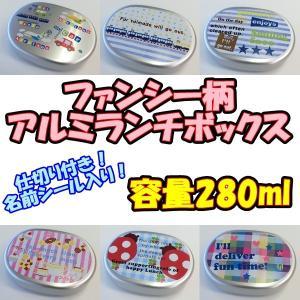 特価!ファンシー柄  アルミランチボックス  全6種【ゆうパケット不可】 サンキ/sanki|fashionichiba-sanki