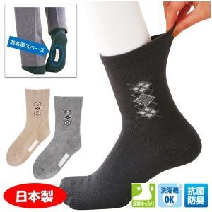 紳士/メンズ 名前が書ける靴下 チェック柄 24〜26cm 日本製 綿混素材 抗菌防臭 【2点までゆうパケット可能】 サンキ/sanki fashionichiba-sanki