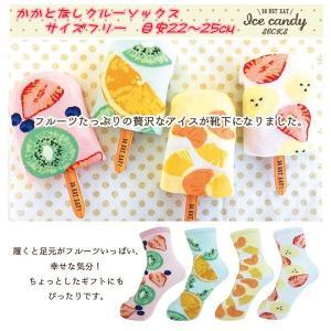 アイスキャンディーソックス  全4種類  かかとなしフリーサイズ/目安22〜25cm【ゆうパケット不可】 サンキ/sanki|fashionichiba-sanki