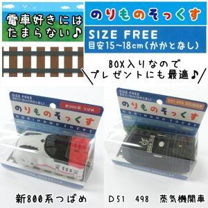 子供/こども  列車  のりものそっくす  全2種【ゆうパケット不可】サンキ/sanki|fashionichiba-sanki