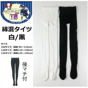 子供/こども タイツ キッズセレクト 白 黒 105サイズ 120サイズ 135サイズ 【1点までゆうパケット可能】 サンキ/sanki|fashionichiba-sanki