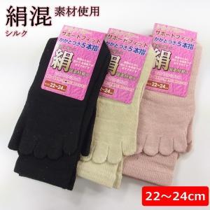 婦人/レディース かかとつき5本指靴下 絹混素材 22〜24cm【2点までゆうパケット可能】 サンキ/sanki|fashionichiba-sanki