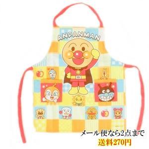 子供 エプロン アンパンマン キャラクター 幼稚園 保育園 こども 110cm No.02920-18【1点までゆうパケット可能】|fashionichiba-sanki