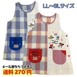 エプロン ディズニー ミッキーフレンズ キャラクターサイドボタンアップリケエプロン 保育士 大きいサイズ LL〜3L 52007278【1点までメール便可】|fashionichiba-sanki