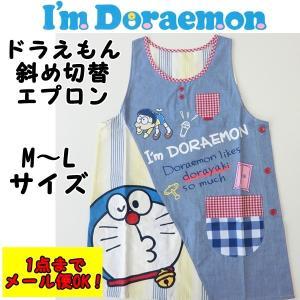 エプロン ドラえもん/Doraemon  斜め切替 エプロン M〜Lサイズ キャラクター No.21807018【1点までゆうパケット可能】 サンキ/sanki fashionichiba-sanki