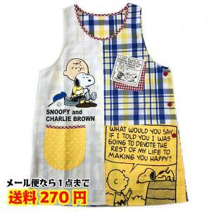 エプロン スヌーピー チャーリーブラウン タバード型 サイドボタンエプロン キャラクター 保育士 介護士 22103013【1点までゆうパケット可能】|fashionichiba-sanki