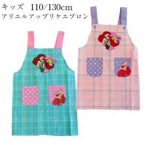 Disney/ディズニー  子供/こども  アリエル  アップリケエプロン  ミント/ピンク 110cm/130cm  No.383406 キャラクター【1点までゆうパケット可能】|fashionichiba-sanki