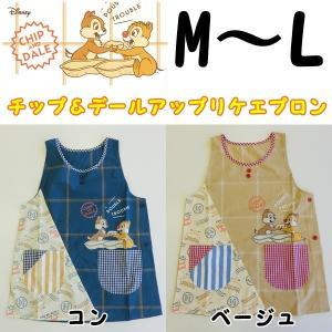 Disney/ディズニー チップ&デール アップリケエプロン コン/ベージュ M〜Lサイズ  No.383408 キャラクター 保育士【1点までゆうパケット可能】|fashionichiba-sanki