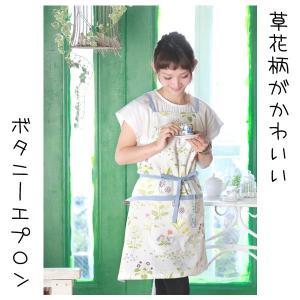 ボタニーエプロン  ブルー/ピンク コットン100% 【1点までゆうパケット可能】 サンキ/sanki|fashionichiba-sanki