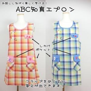 知育エプロン/ABC M/Lサイズ 【ゆうパケット不可】 サンキ/sanki|fashionichiba-sanki