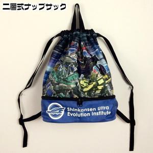 2Wayボンサック 二層式ナップサック 水泳バッグ ビーチバック シンカリオン 約43.5×40.5×18cm BSK-1980【メール便不可】 サンキ/sanki fashionichiba-sanki