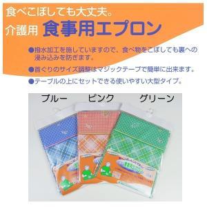 介護用 食事エプロン 格子柄 ブルー/ピンク/グリーン 【2点までゆうパケット可能】 サンキ/sanki|fashionichiba-sanki