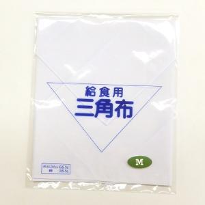 給食用  三角巾  無地  白  M/L  【8点までゆうパケット可能】 サンキ/sanki|fashionichiba-sanki