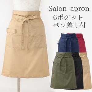 ツイル 前結びサロン前掛け フリーサイズ T1-1 【1点までゆうパケット可能】 サンキ/sanki|fashionichiba-sanki